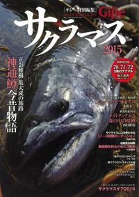 cover_sakuramasu2015_l